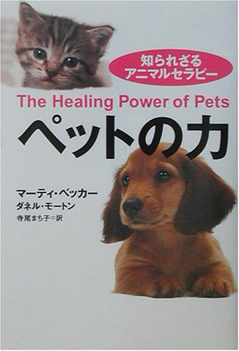9784072335956: Animal therapy is unknown - the power of pet ISBN: 4072335959 (2003) [Japanese Import]