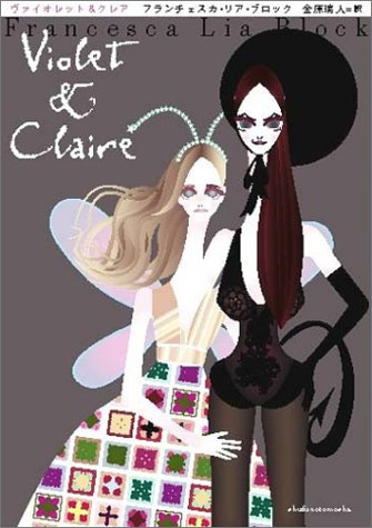 9784072336038: Violet & Claire ISBN: 4072336033 (2003) [Japanese Import]