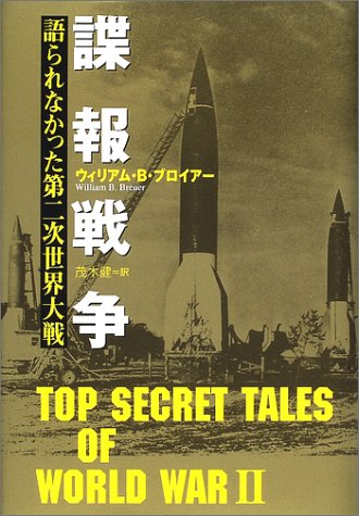 9784072336557: World War II that has not been described - intelligence war ISBN: 4072336556 (2002) [Japanese Import]