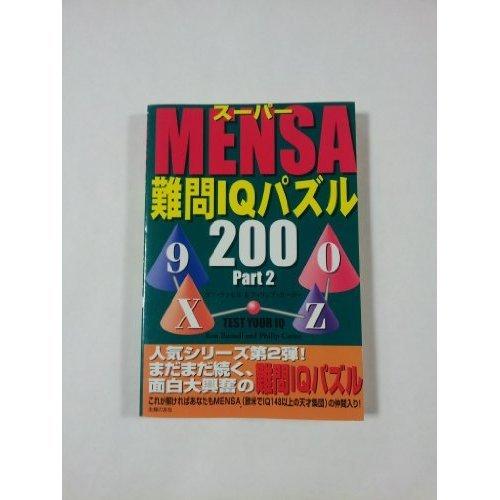 9784072339169: Super challenge MENSA IQ Puzzle 200 ISBN: 4072339164 (2002) [Japanese Import]