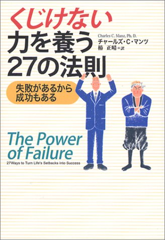 9784072364291: Law of 27 develop a force to be discouraged ISBN: 4072364290 (2003) [Japanese Import]