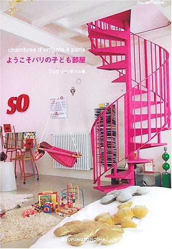 9784072486740: Children's room of Paris Welcome ISBN: 4072486744 (2005) [Japanese Import]
