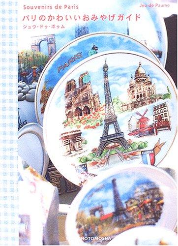 9784072517949: Souvenirs de Paris