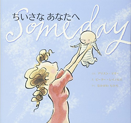 9784072559932: Someday (Japanese Edition)