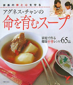 9784072587386: Soup to nurture the life of Agnes Chan (select BOOKS) ISBN: 4072587389 (2007) [Japanese Import]