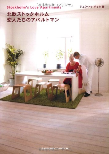 9784072593301: Apartment Nordic Stockholm lovers ISBN: 4072593303 (2007) [Japanese Import]