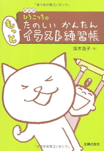 Illustrations Practice book more fun easy of New Edition Hiro here ISBN: 4072638110 (2008) [...