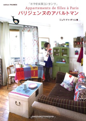 9784072667101: Apartment Parisienne ISBN: 4072667102 (2009) [Japanese Import]