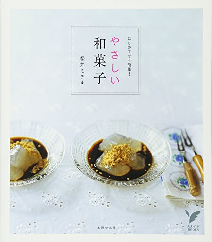 9784072680568: Simple, Wagashi - Easy Even for the First Time [Japan Import]