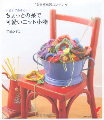 9784072680919: Cute knit accessory with the thread of a little -! Want Ami now (select BOOKS) ISBN: 4072680915 (2009) [Japanese Import]
