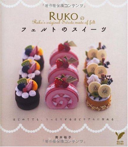 9784072690093: Ruko's original Sweets made of felt | Hajimete Demo Uttori Suruhodo Real Ni Tsukureru | Select Books