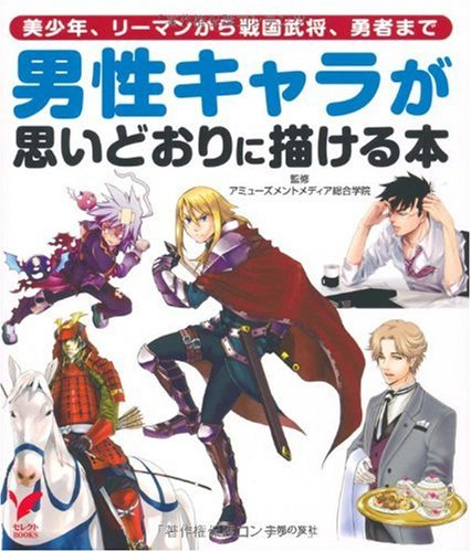 9784072694527: How to Draw Manga College Official Book / Various Mens, Guys