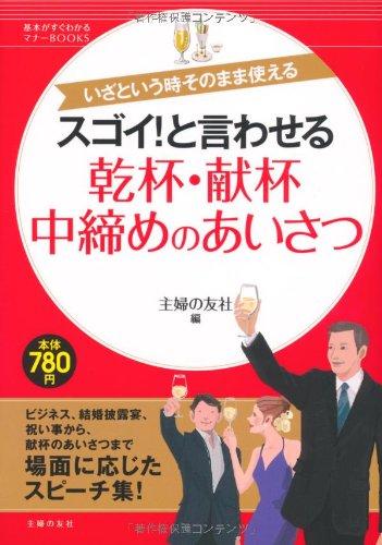 9784072740163: Sugoi to Iwaseru Kanpai Kenpai Nakajime No Aisatsu (Japanese Edition)