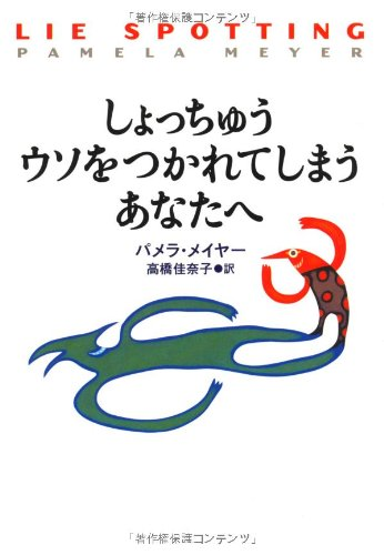 To you who get tired a lie often ISBN: 407274364X (2011) [Japanese Import]: Shufunotomo
