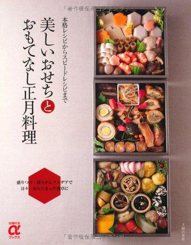 Utsukushii Osechi to Omotenashi Shogatsu Ryori (Japanese Edition)