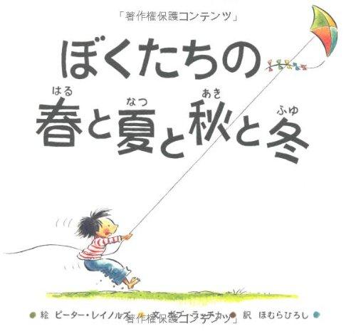 9784072761403: Guyku: A Year of Haiku for Boys (Japanese Edition)