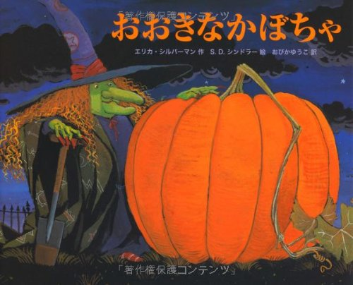 9784072777824: (- Story book series for the first time friend of housewife) big pumpkin ISBN: 407277782X (2011) [Japanese Import]