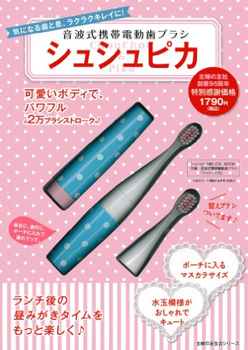 9784072784747: Wave-type mobile electric toothbrush Shushupika - in company ISBN: 4072784745 (2011) [Japanese Import]