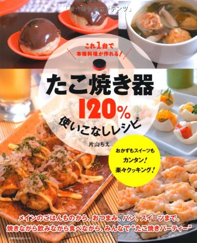 9784072787298: Recipes (friend living series of housewife) mastering 120% takoyaki vessel ISBN: 4072787299 (2011) [Japanese Import]