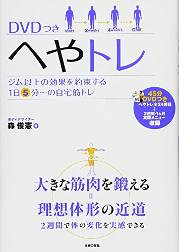 9784072790830: Muscle training home of all color 5 minutes to 1 day promise the effect of gym or more - DVD with workout room! ISBN: 4072790834 (2011) [Japanese Import]