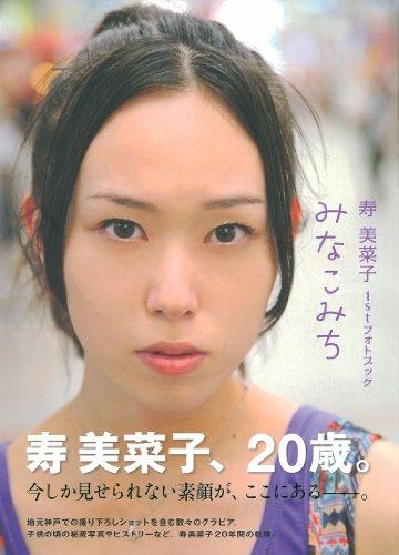 9784072795743: Minako Kotobuki Minako primero libro de fotos Michi (jap?n importaci?n)