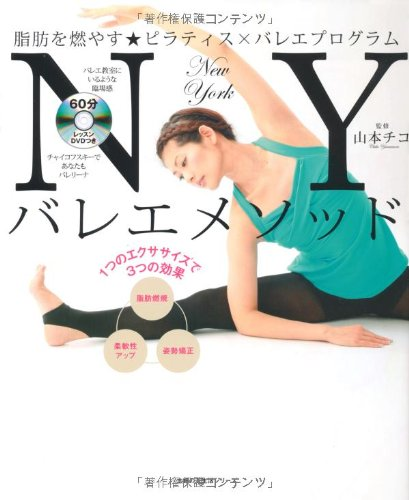 9784072798645: Pilates ?ballet program NY ballet method to burn 60 minute lesson with DVD fat (friend of housewife life series) ISBN: 4072798649 (2011) [Japanese Import]