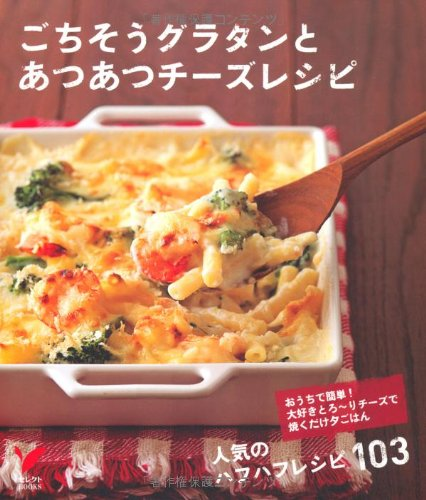 9784072843390: The! Piping hot cheese recipes and feast gratin - Just bake cheese Ri simple love Toro - in a house Yugohan (select BOOKS) ISBN: 4072843393 (2012) [Japanese Import]
