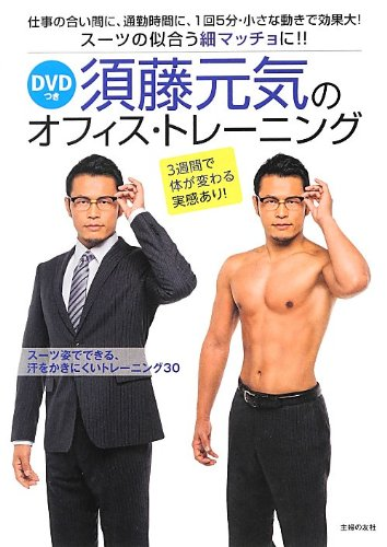 9784072878989: With DVD Office Training of Genki Sudo -The Fine Macho Becoming Suit! [The Book (Soft Cover)]