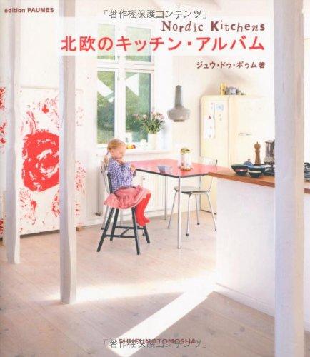 9784072881200: Kitchen album of Northern Europe (Creation series) ISBN: 4072881201 (2013) [Japanese Import]