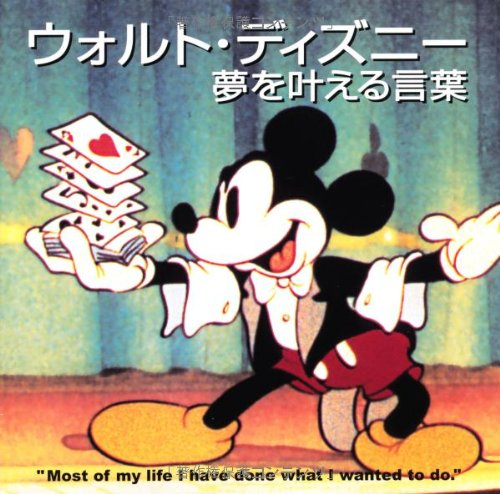 9784072882191: Words that dream come true of Walt Disney ISBN: 4072882194 (2013) [Japanese Import]