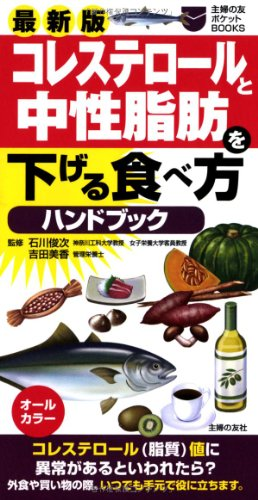 9784072885154: Handbook how to eat lower triglyceride and cholesterol latest version (friend of pocket BOOKS housewife) ISBN: 4072885150 (2013) [Japanese Import]