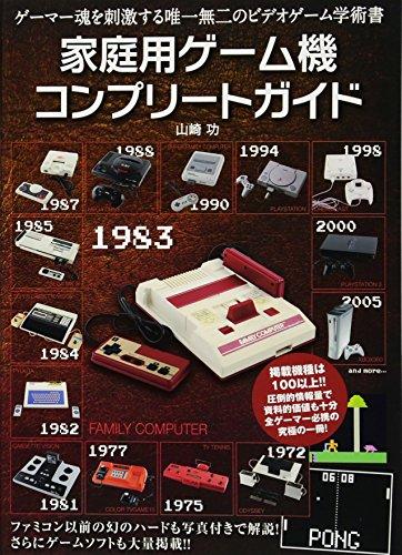 9784072929711: 家庭用ゲーム機コンプリート ガイド