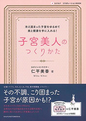 9784072953501: Shikyu bijin no tsukurikata : Hiekatamatta shikyu o yurumete bi to kenko o te ni ireru.