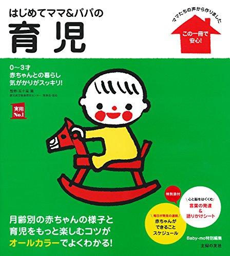 9784072955444: Hajimete mama ando papa no ikuji : zero sansai no akachan tono kurashi kono issatsu de anshin