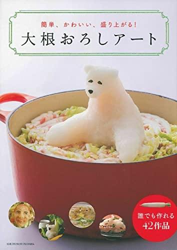 9784072978047: Daikon'oroshi āto : kantan kawaii moriagaru