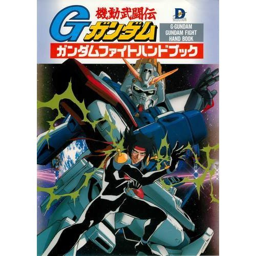 9784073017530: Mobile Fighter G Gundam Gundam Fight Handbook (D selection) ISBN: 4073017535 (1994) [Japanese Import]