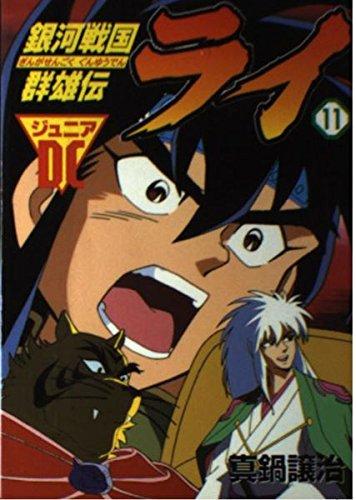 9784073017998: GN-U Galaxy Sengoku Den Rye 11 (Dengeki Comics Junior DC) ISBN: 4073017993 (1994) [Japanese Import]