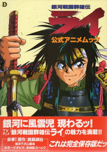 9784073032267: Ginga Sengoku Gun'yūden Rai Official Anime Book
