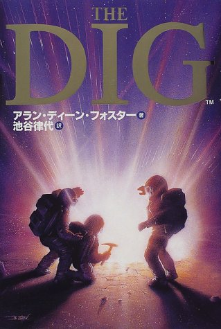 9784073073598: THE DIG ISBN: 4073073591 (1997) [Japanese Import]