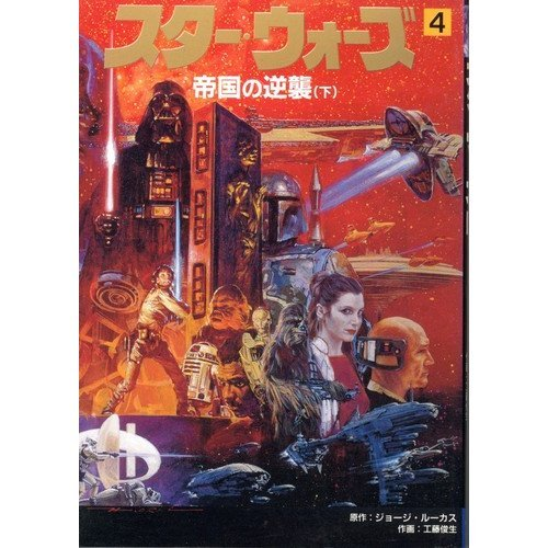 9784073073888: Strikes Back Star Wars (4) Empire (under) ISBN: 4073073885 (1998) [Japanese Import]