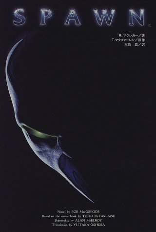 9784073081234: SPAWN ISBN: 4073081233 (1998) [Japanese Import]