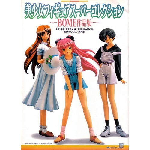9784073111023: Bome Works - Figurine Super Collection (blitz mook series) ISBN: 4073111027 (1999) [Japanese Import]