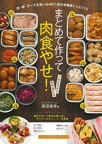 9784074150083: まとめて作って肉食やせ!―肉・卵・チーズを食べるMEC食の常備菜レシピ115