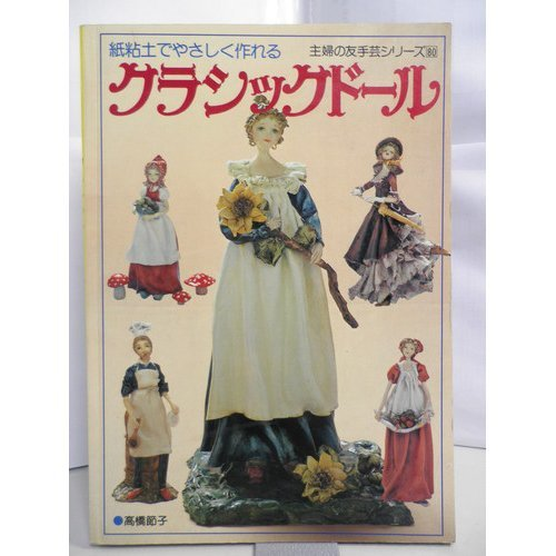 9784079128995: Classic Doll make gently with paper clay (friend handicraft series of housewife) ISBN: 4079128991 (1980) [Japanese Import]