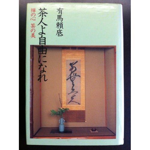 9784079213325: Chajin yo jiyū ni nare: Zen no kokoro, cha no bi (Japanese Edition)