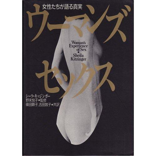 9784079238397: Truth that women talk - Woman's Sex ISBN: 4079238398 (1986) [Japanese Import]