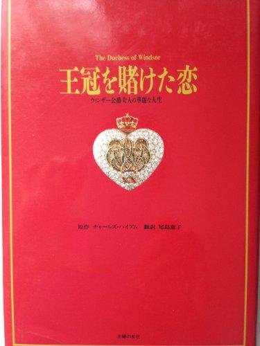 9784079326148: 王冠を賭けた恋_ウインザー公爵夫人の華麗な人生
