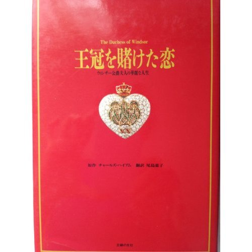 9784079326148: Brilliant life of Windsor Duchess - love multiplied by the crown ISBN: 4079326149 (1990) [Japanese Import]