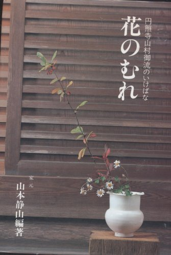 Ikebana of Enshoji Yamamura your flow - flock of flower ISBN: 4079340338 (1981) [Japanese Import]: ...
