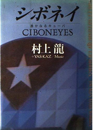9784079377355: シボネイ―遥かなるキューバ (SHUFUNOTOMO CD BOOKS IMAGINATOR WORKS)